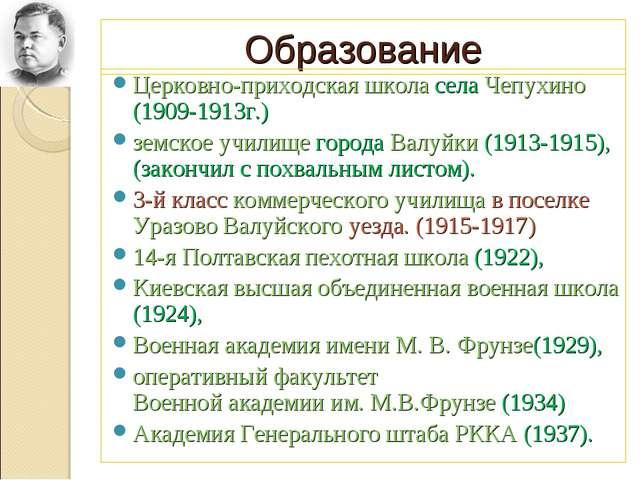 Образование Церковно-приходская школа села Чепухино (1909-1913г.) земское учи...