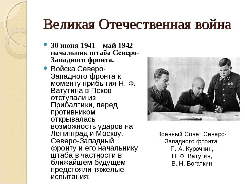 Великая Отечественная война 30 июня 1941 – май 1942 начальник штаба Северо-За...