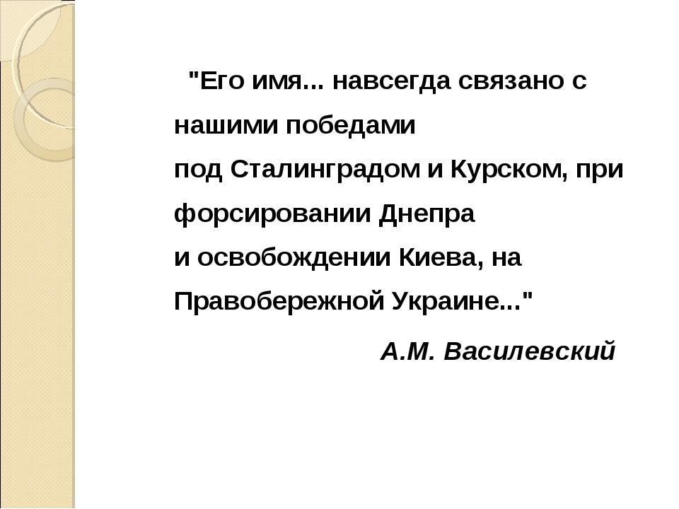 """""""Его имя... навсегда связано с нашими победами под Сталинградом и Курском, пр..."""