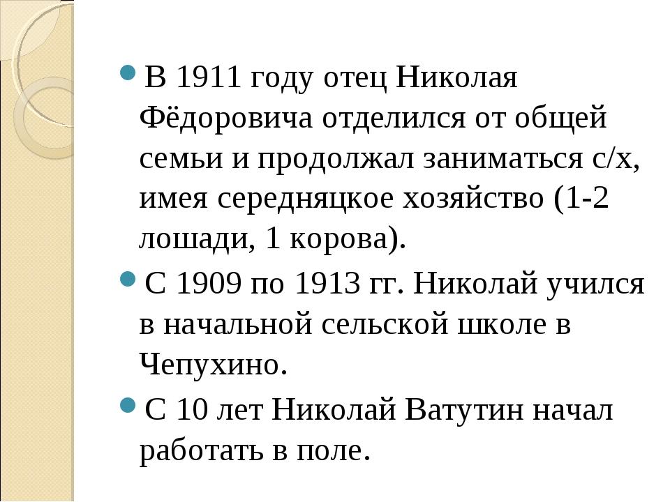 В 1911 году отец Николая Фёдоровича отделился от общей семьи и продолжал зани...
