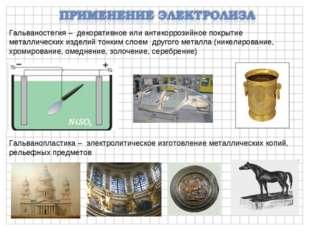 Гальваностегия – декоративное или антикоррозийное покрытие металлических изде