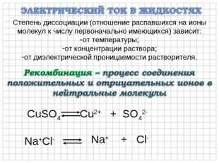 Степень диссоциации (отношение распавшихся на ионы молекул к числу первоначал