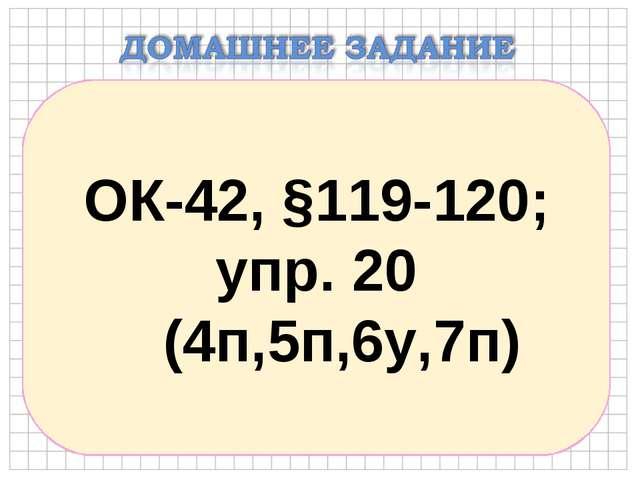 ОК-42, §119-120; упр. 20 (4п,5п,6у,7п)