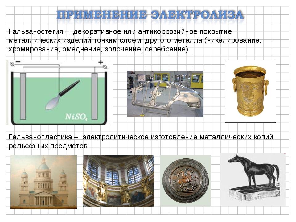 Гальваностегия – декоративное или антикоррозийное покрытие металлических изде...