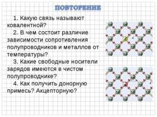 1. Какую связь называют ковалентной? 2. В чем состоит различие зависимости со