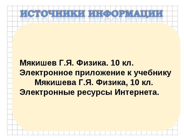 Мякишев Г.Я. Физика. 10 кл. Электронное приложение к учебнику Мякишева Г.Я. Ф...