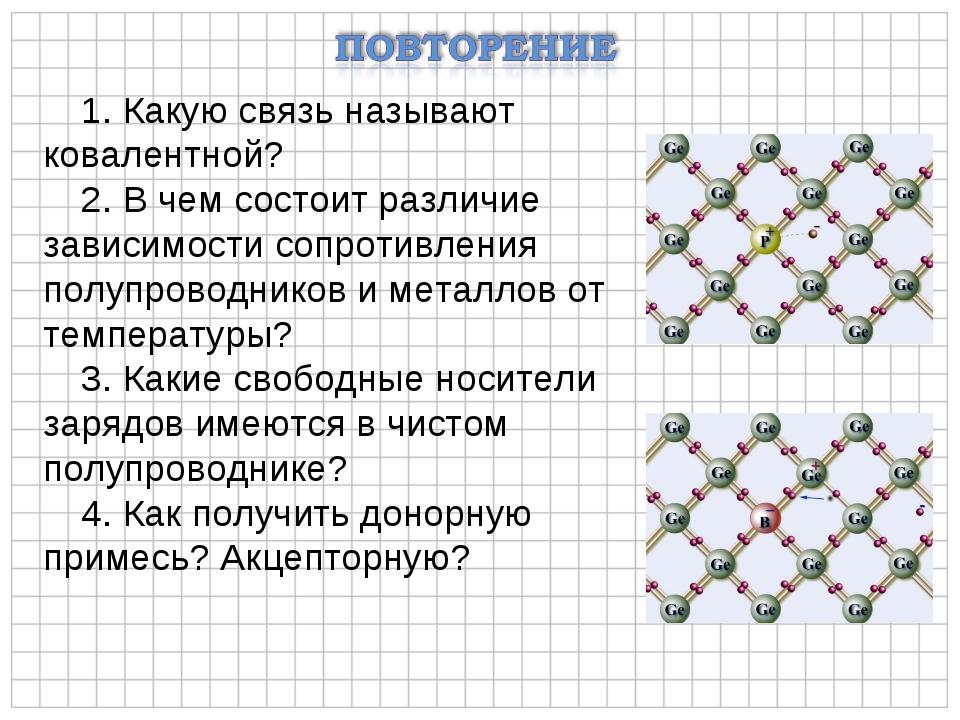 1. Какую связь называют ковалентной? 2. В чем состоит различие зависимости со...