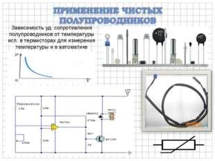 Зависимость уд. сопротивления полупроводников от температуры исп. в термистор