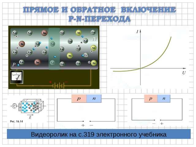 Видеоролик на с.319 электронного учебника