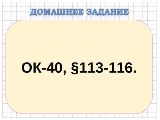 ОК-40, §113-116.