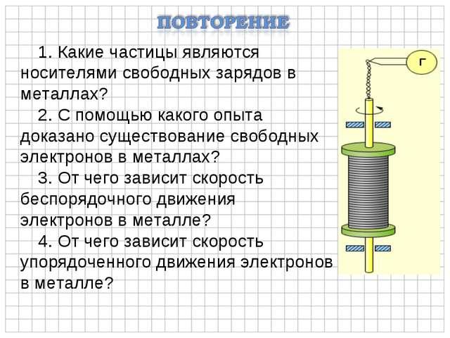 1. Какие частицы являются носителями свободных зарядов в металлах? 2. С помощ...