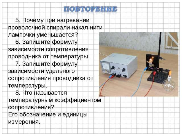 5. Почему при нагревании проволочной спирали накал нити лампочки уменьшается?...