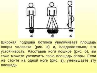 Широкая подошва ботинка увеличивает площадь опоры человека (рис. а) и, следов