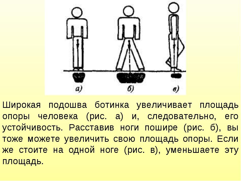 Широкая подошва ботинка увеличивает площадь опоры человека (рис. а) и, следов...