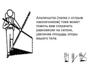 Альпеншток (палка с острым наконечником) тоже может помочь вам сохранить равн