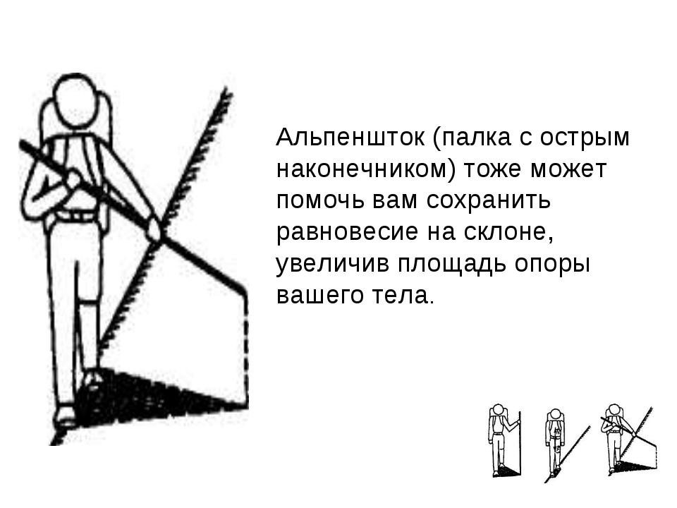 Альпеншток (палка с острым наконечником) тоже может помочь вам сохранить равн...