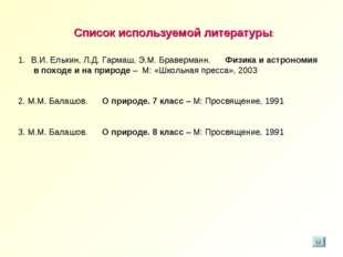 Список используемой литературы: В.И. Елькин, Л.Д. Гармаш, Э.М. Браверманн. Фи