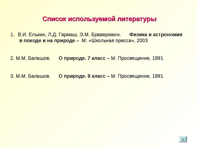 Список используемой литературы: В.И. Елькин, Л.Д. Гармаш, Э.М. Браверманн. Фи...