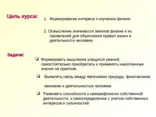 Цель курса: Формирование интереса к изучению физики 2. Осмысление значимости