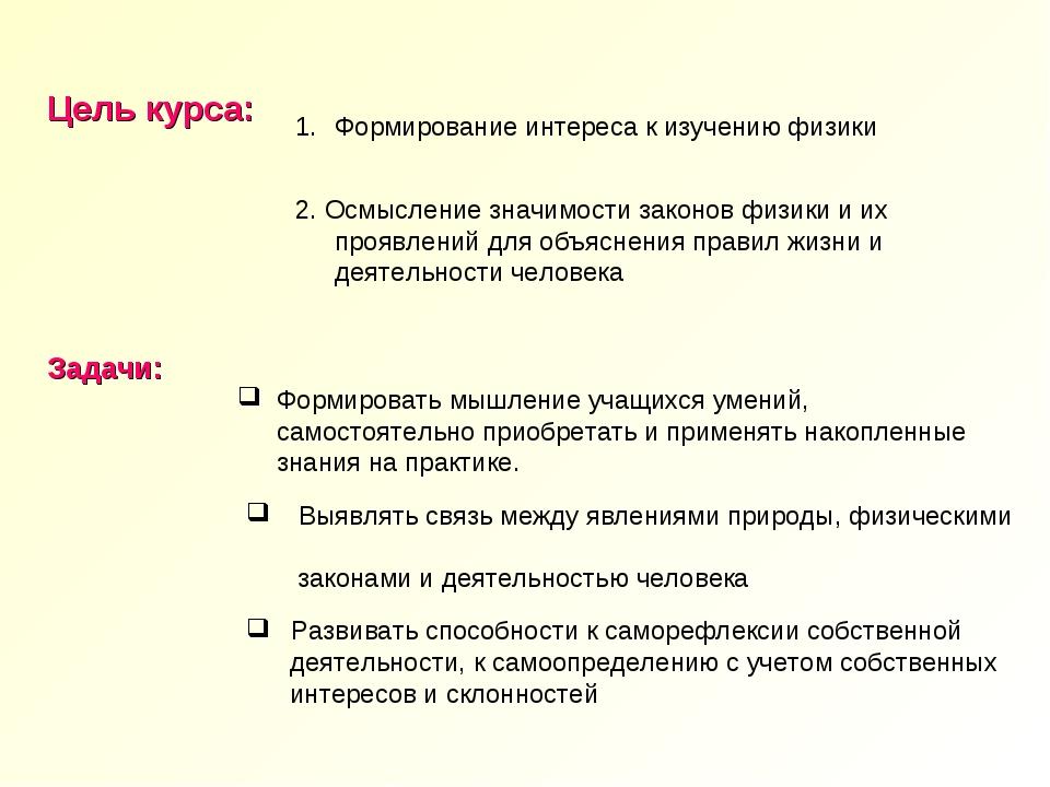 Цель курса: Формирование интереса к изучению физики 2. Осмысление значимости...