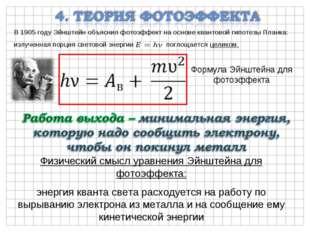 В 1905 году Эйнштейн объяснил фотоэффект на основе квантовой гипотезы Планка: