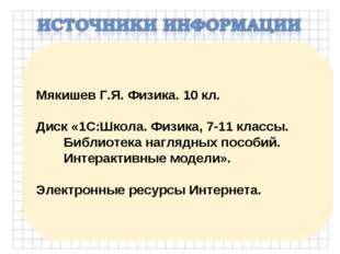 Мякишев Г.Я. Физика. 10 кл. Диск «1С:Школа. Физика, 7-11 классы. Библиотека н