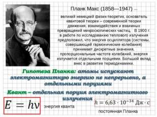 Планк Макс (1858—1947) — великий немецкий физик-теоретик, основатель квантов