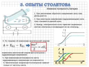 Изменим полярность батареи 1. При увеличении обратного напряжения сила тока у