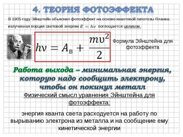 В 1905 году Эйнштейн объяснил фотоэффект на основе квантовой гипотезы Планка:...