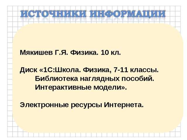Мякишев Г.Я. Физика. 10 кл. Диск «1С:Школа. Физика, 7-11 классы. Библиотека н...