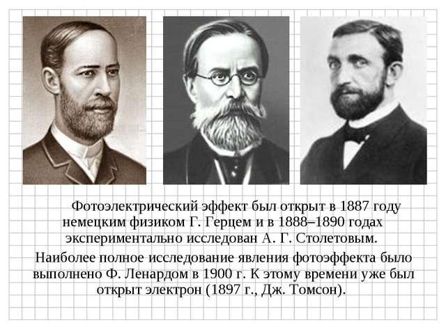 Фотоэлектрический эффект был открыт в 1887 году немецким физиком Г. Герцем и...
