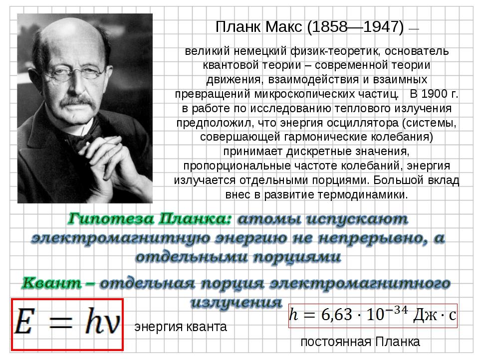 Планк Макс (1858—1947) — великий немецкий физик-теоретик, основатель квантов...