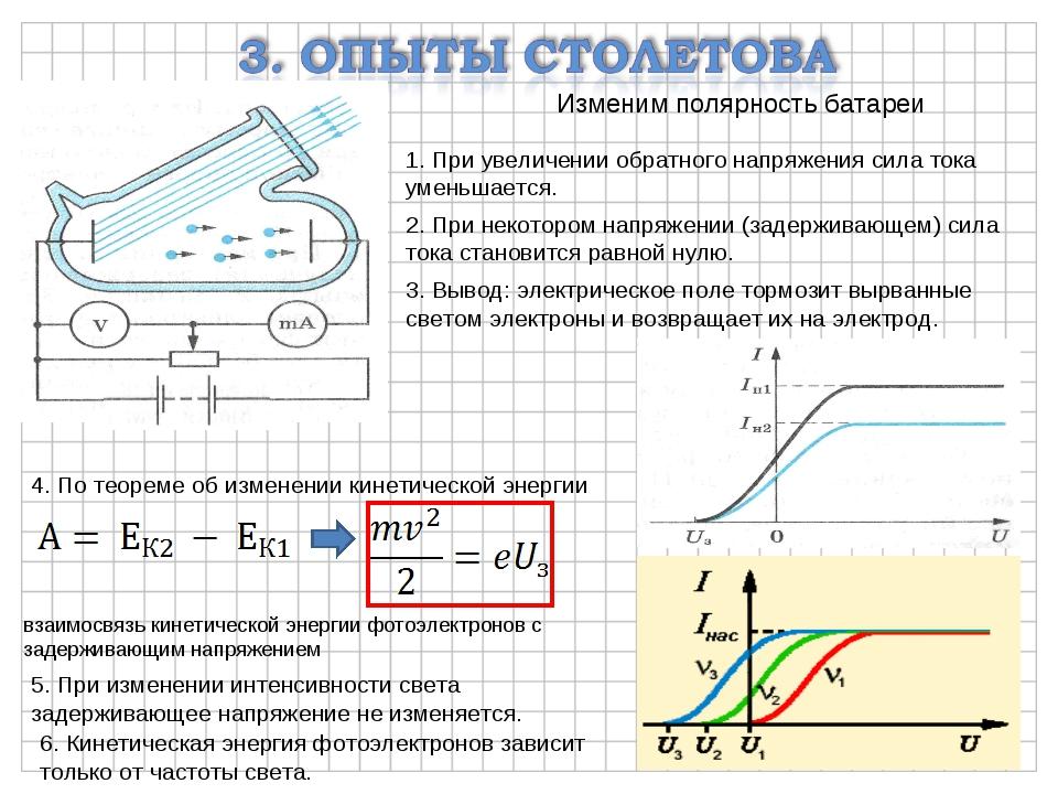 Изменим полярность батареи 1. При увеличении обратного напряжения сила тока у...