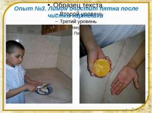 Опыт №3. Лимон очистит пятна после чистки картошки