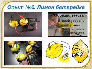 Опыт №6. Лимон батарейка