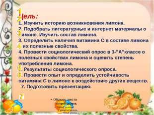 Цель: 1. Изучить историю возникновения лимона. 2. Подобрать литературные и ин