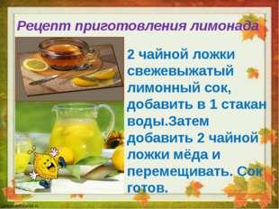 Рецепт приготовления лимонада 2 чайной ложки свежевыжатый лимонный сок, добав