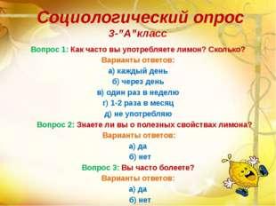 """Социологический опрос 3-""""А""""класс Вопрос 1: Как часто вы употребляете лимон?"""