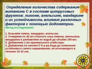 Определение количества содержания витамина С в составе цитрусовых фруктов: л
