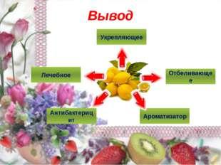 Вывод Лечебное Антибактерицит Укрепляющее Ароматизатор Отбеливающее