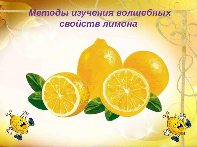 Методы изучения волшебных свойств лимона