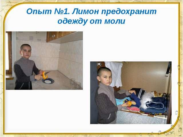 Опыт №1. Лимон предохранит одежду от моли