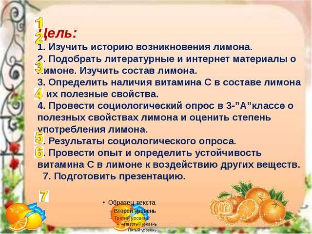 Цель: 1. Изучить историю возникновения лимона. 2. Подобрать литературные и ин...