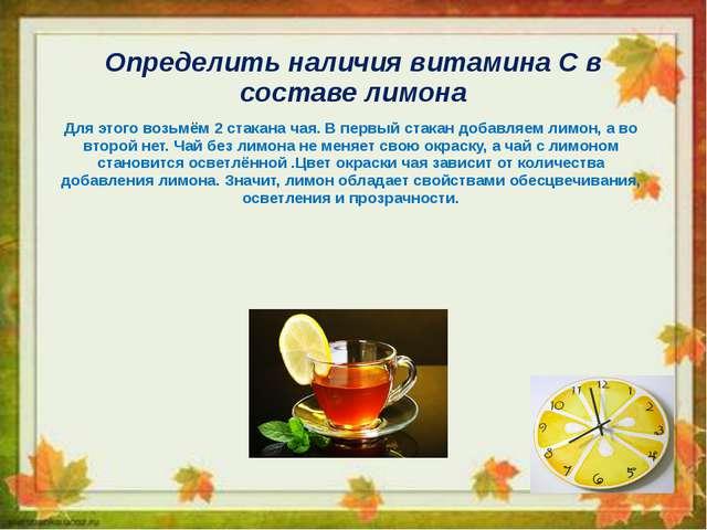 Определить наличия витамина С в составе лимона Для этого возьмём 2 стакана ча...