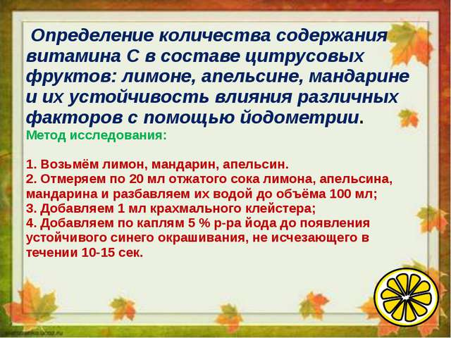 Определение количества содержания витамина С в составе цитрусовых фруктов: л...