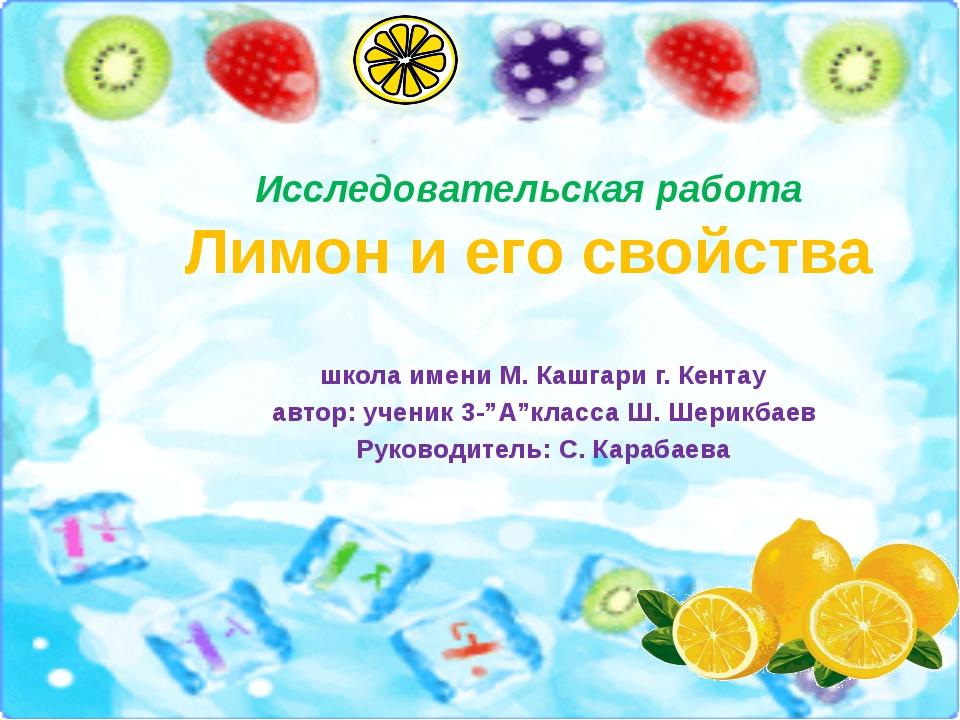 Исследовательская работа Лимон и его свойства школа имени М. Кашгари г. Кента...