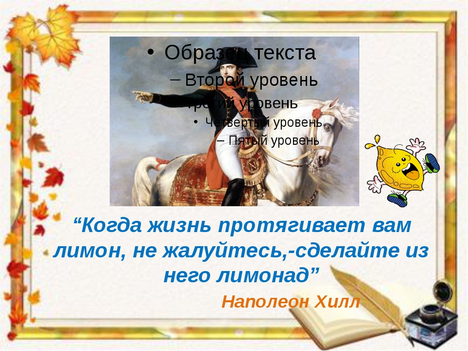 """""""Когда жизнь протягивает вам лимон, не жалуйтесь,-сделайте из него лимонад"""" Н..."""