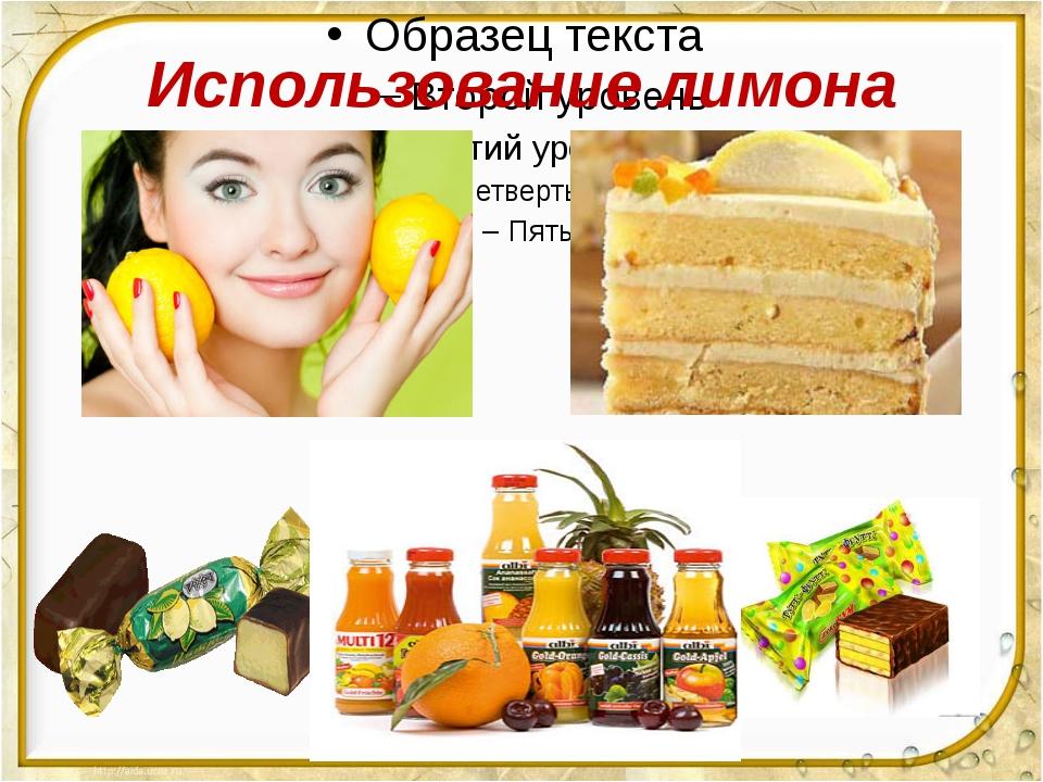 Использование лимона