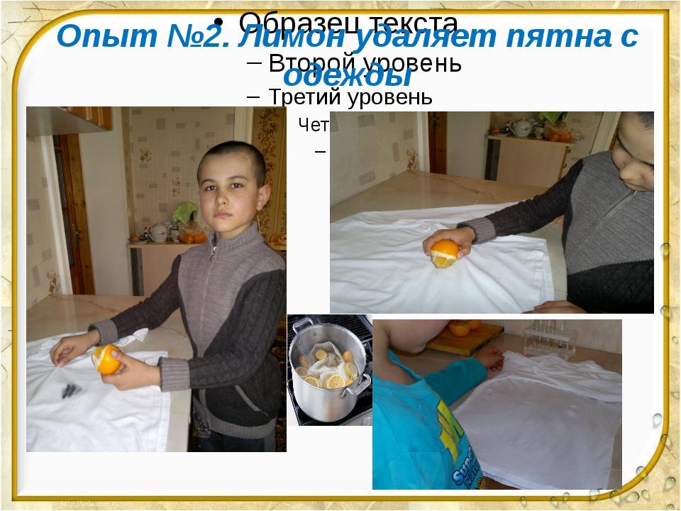 Опыт №2. Лимон удаляет пятна с одежды