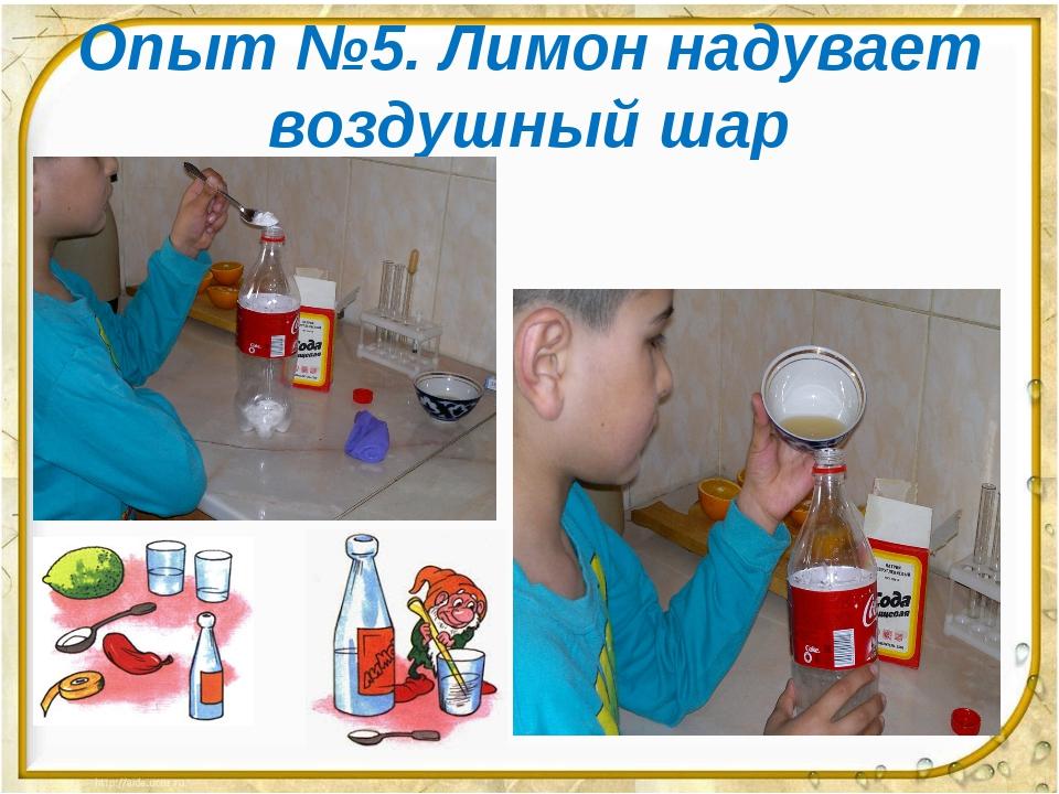Опыт №5. Лимон надувает воздушный шар